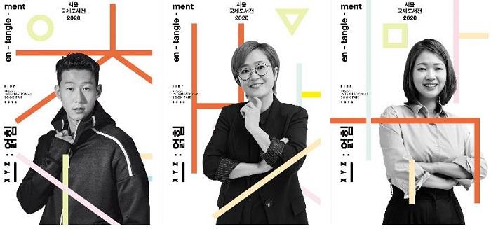 2020 서울국제도서전 주요 포스터.