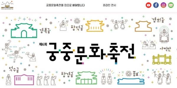 2020년 제6회 궁중문화축전 포스터.