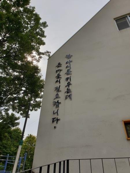 노원아동복지관 벽면에 새겨진 글.