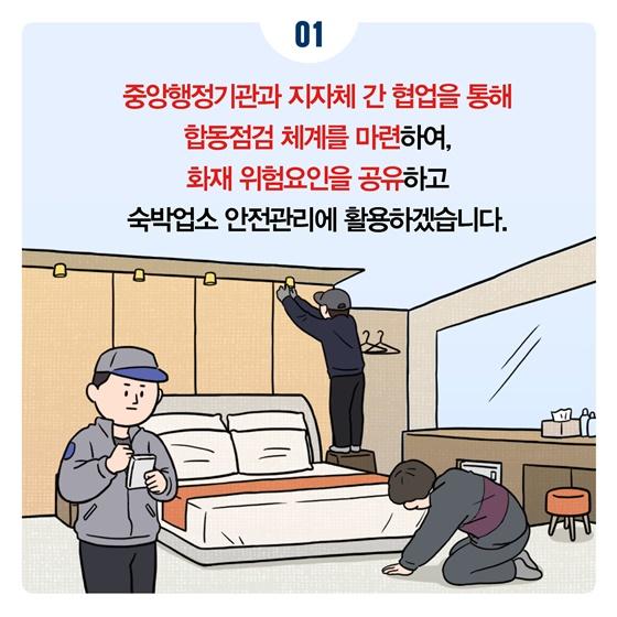 숙박업소 이용시 안전수칙·피난안내도 꼭!! 확인하세요