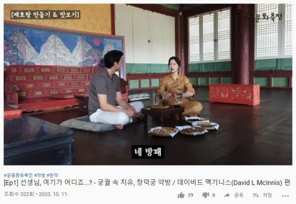 궁궐 속 치유, 창덕궁 약방 유튜브 영상.
