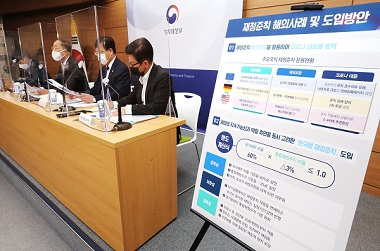 나라 곳간 지킬 '한국형 재정준칙'…해외는 어떻게 운용하나