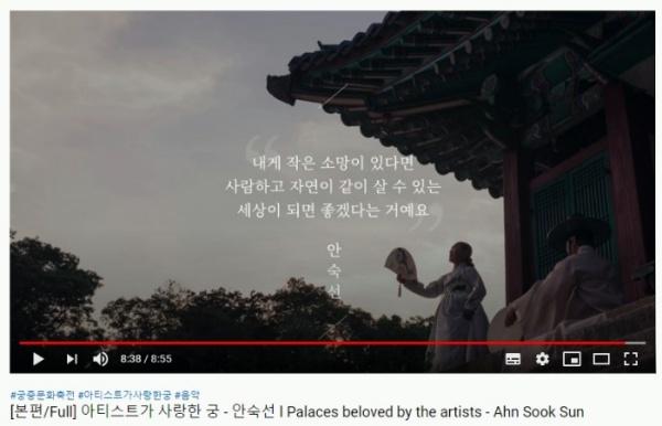 아티스트가 사랑한 궁-안숙선 유튜브 영상 모습.