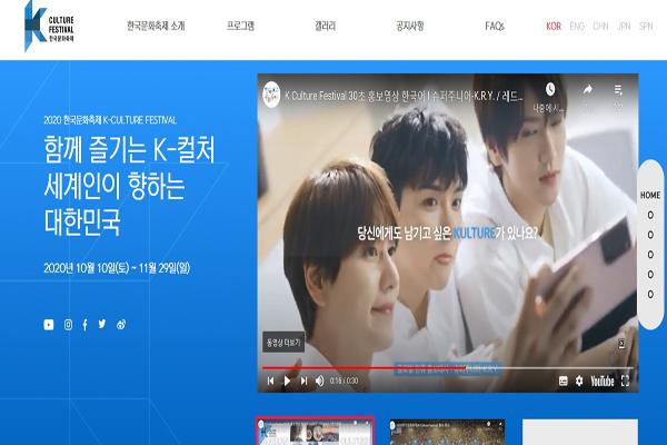 문화체육관광부는 한국국제문화교류진흥원과 함께 10월 10일부터 11월 29일까지 '2020 한국문화축제'(K-Culture Festival)를 온라인으로 개최한다. (사진=한국문화축제 홈페이지)