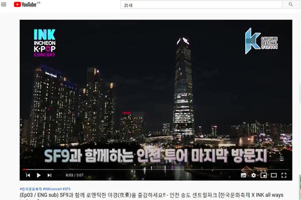 인기 아이돌인 SF9은 지난 9월 22일 인천을 찾아 과거, 현재, 미래 등 3편의 랜선 여행 코스로 역사문화도시 인천을 소개했다.