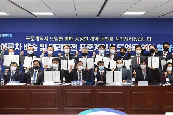 14일 서울 여의도 국회 의원회관에서 열린 '이륜차 배송 및 대리운전 표준계약서 도입을 위한 협약식'이 열렸다.(사진=국토교통부 제공)
