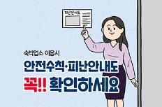 숙박업소 이용 시 안전수칙·피난안내도 꼭 확인하세요!