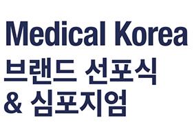 '메디컬 코리아' 도입 10년…뉴 노멀 속 새로운 도약 선포