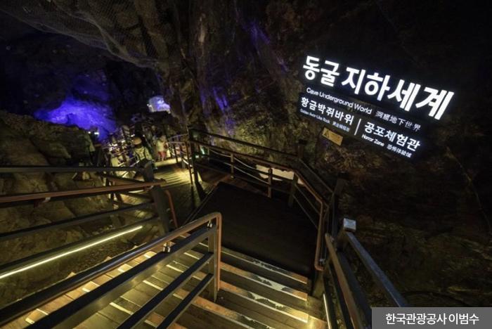 아름다운 조명과 함께하는 동굴지하세계 - 한국관광공사 이범수