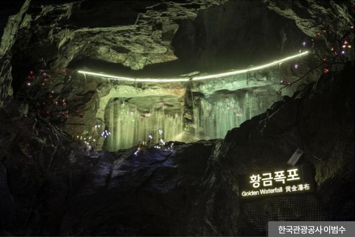 동굴 속 황금폭포의 모습 - 한국관광공사 이범수