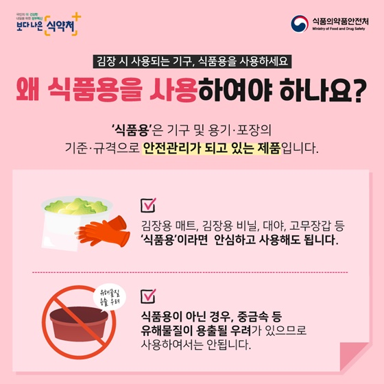 김장용 매트, '식품용'인지 확인하고 사용하세요!