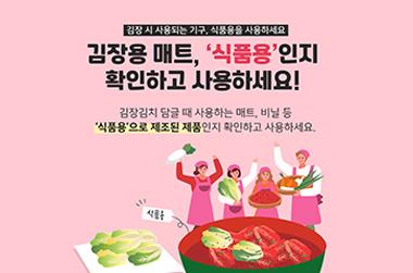 김장용 매트, '이것' 확인하고 사용하세요!