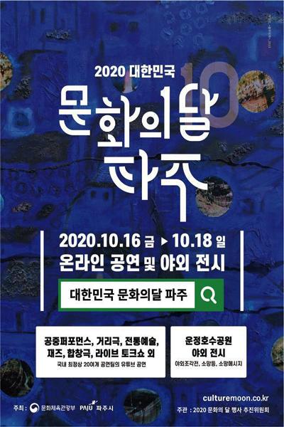 문화체육관광부와 지자체가 제공하는 문화콘텐츠들은 '2020 대한민국 문화의 달' 통합안내 누리집(www.culturemoon.co.kr)에서 이용할 수 있다.