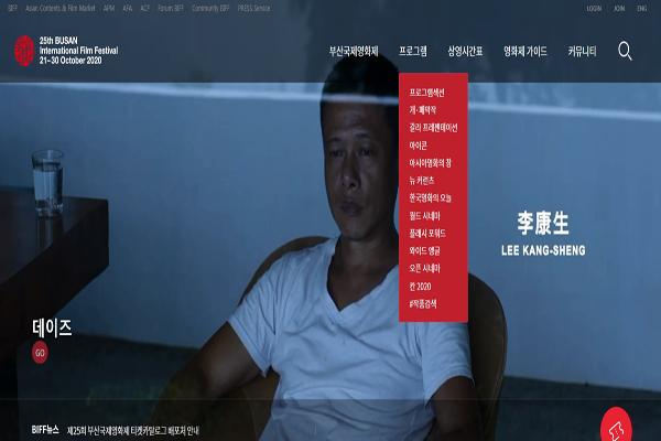 아시아최대영화축제인 제25회 부산국제영화제가 21일부터 30일까지 온라인으로 열린다.