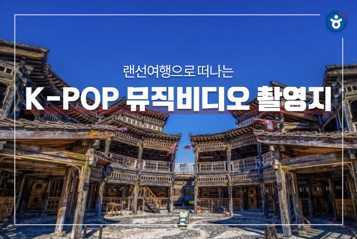 랜선여행으로 떠나는 K-POP 뮤직비디오 촬영지