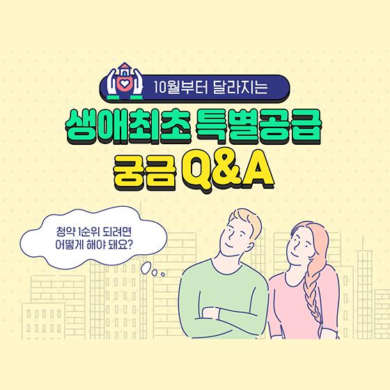 [Q&A] 10월부터 달라지는 생애최초 특별공급