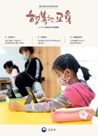 행복한 교육 10월호