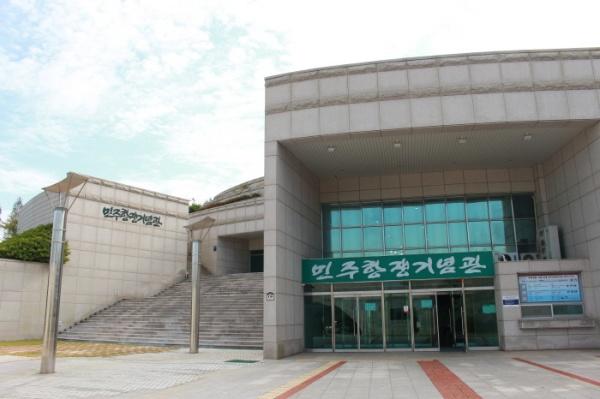 부산 민주항쟁기념관.