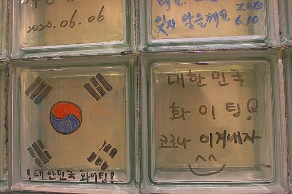 민주항쟁 기념관 방문객들의 기록.