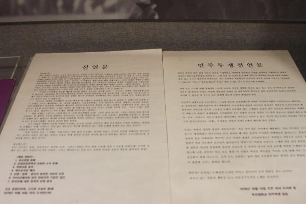 부마민주항쟁 부산대학교 선언문.