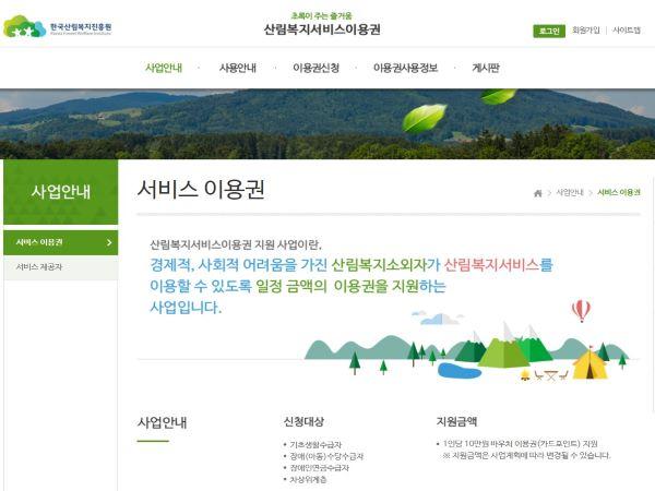 산림복지이용권의 홈페이지. 매년 2월 대상자를 선정해 서비스를 제공한다.(출처=산림복지서비스 이용권 홈페이지)