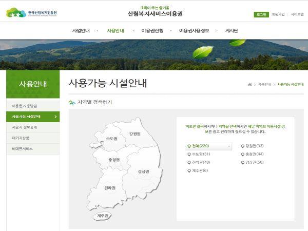 전국 각지의 휴양림과 국립공원 등에서 이용권을 사용할 수 있었다.(출처=산림복지서비스 이용권 홈페이지)