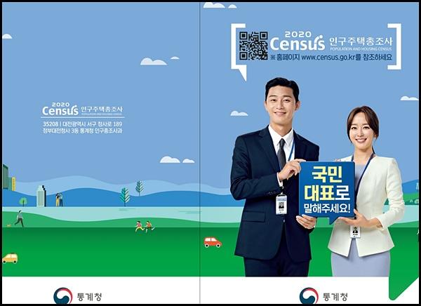 2020 인구주택총조사 홍보 포스터 <출처=통계청>