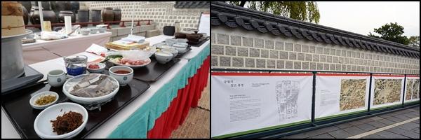 궁중음식 시연과 궁중 식생활 관련 자료를 전시했다.