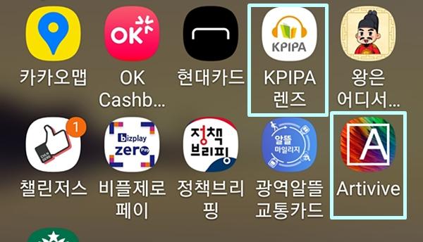 디지털 뉴딜 덕택일까. 폰 안에 두 개의 문화 앱이 들어와 나만의 문화공간이 됐다.