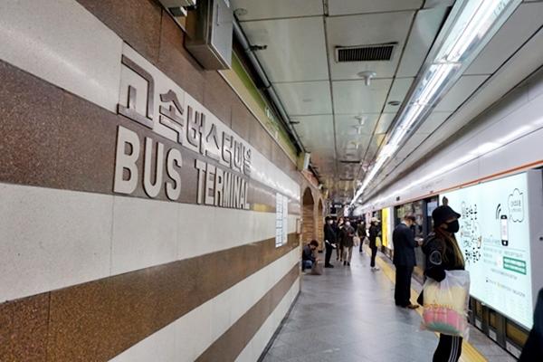 유동인구가 많은 고속터미널 역에 설치돼 있다.