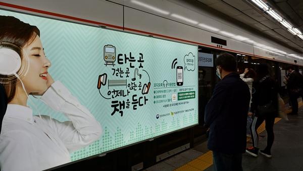 오디오북 홍보안내판이 승강장에 설치 돼 있다.