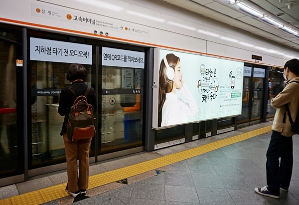 그냥 지나칠 법한 지하철 역에서 받은 깜짝 선물은 보다 더 즐겁다. 오디오북을 들을 수 있는 지하철 승강장.