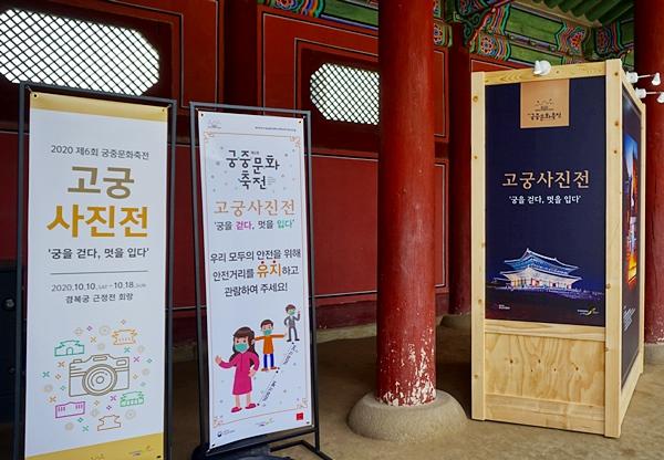 궁중문화축전 중 고궁사진전.