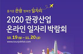 온라인 '관광 일자리 박람회' 개막…98개 기업 참여