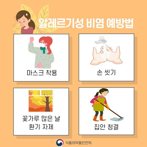 가을철 알레르기 질환 증상과 예방법은?
