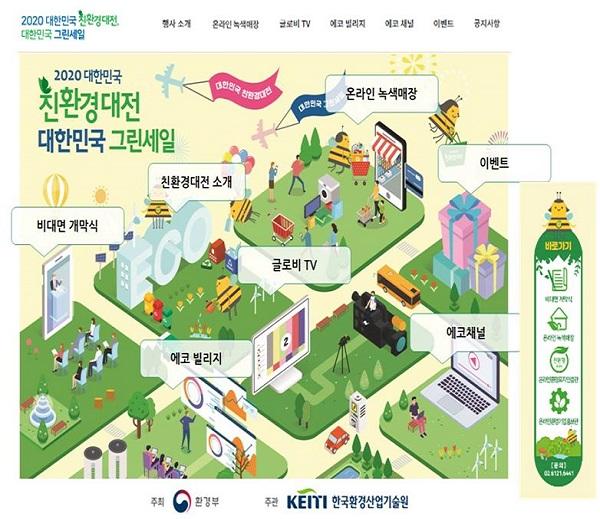 '대한민국 친환경대전' 누리집(http://k-eco.or.kr) 메인 이미지.