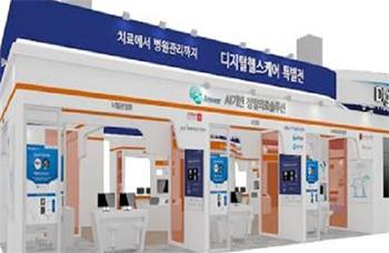 국제병원의료산업박람회, 디지털헬스케어 미래 방향 제시