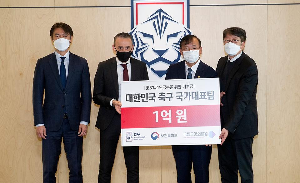 축구 국가대표팀, 코로나19 기부금 전달!
