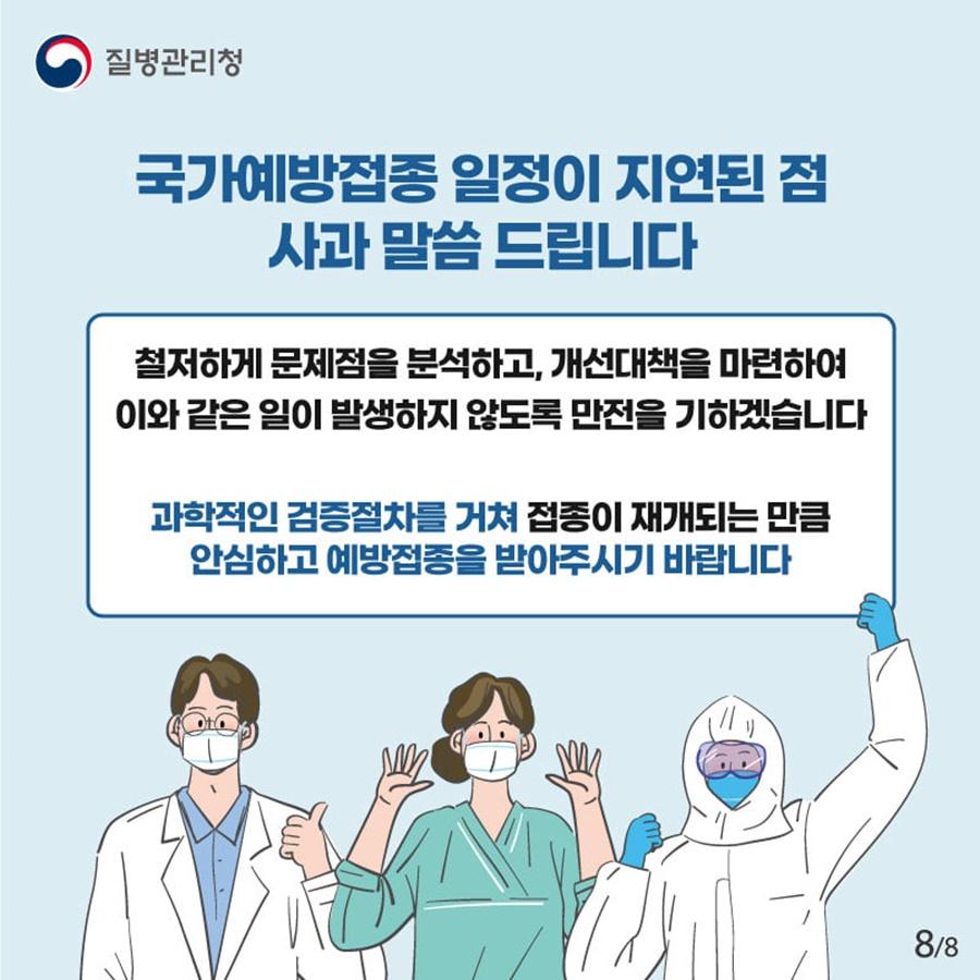 어르신 인플루엔자 국가예방접종 연령대별 접종기간에 받으세요!