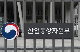 글로벌 환경규제, 민·관 협력으로 대응…엑스포 개최