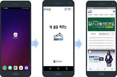 국민참여플랫폼 '광화문 1번가' 이제 모바일 앱으로도 소통