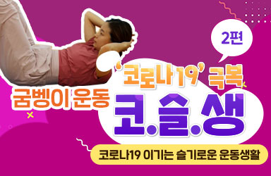 '코로나19' 극복 '코·슬·생' 2회 <굼벵이 운동>