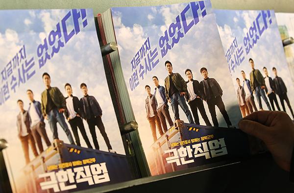 지난해 1월 개봉해 약 1626만 명을 동원하면서 역대 한국영화 흥행 순위 2위를 기록한 영화 <극한직업> 포스터. (사진=저작권자(c) 연합뉴스, 무단 전재-재배포 금지)