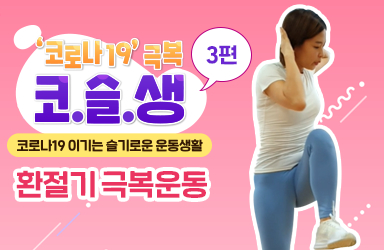 [코로나19 극복] '코·슬·생' 3회 <환절기 극복 운동>