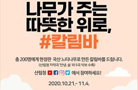 """""""200명에게 한정판 국산 느티나무 '칼림바' 악기 드려요"""""""
