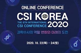 과학수사 국내·외 전문가 모였다…국제 CSI 콘퍼런스 개최