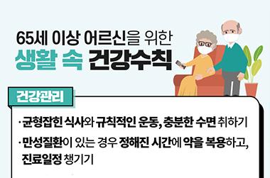 65세 이상 어르신을 위한 생활 속 건강수칙