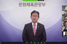 박양우 장관, 유네스코서 '코로나 시대 문화·예술 역할' 강조