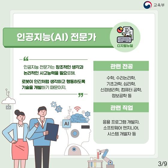 한국판 뉴딜 시대에 어떤 전문가가 필요할까?