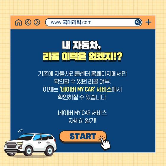 내 차의 리콜 정보, 네이버에서 확인하자!